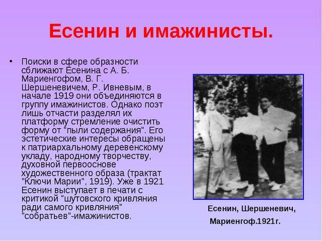 Есенин и имажинисты. Поиски в сфере образности сближают Есенина с А. Б. Марие...