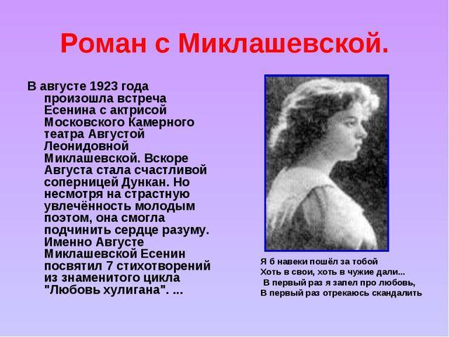 Роман с Миклашевской. В августе 1923 года произошла встреча Есенина с актрисо...