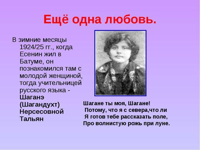 Ещё одна любовь. В зимние месяцы 1924/25 гг., когда Есенин жил в Батуме, он п...
