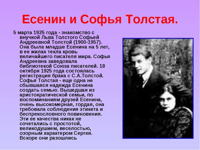 Есенин и Софья Толстая. 5 марта 1925 года - знакомство с внучкой Льва Толстог...