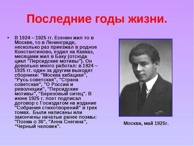 Последние годы жизни. В 1924 – 1925 гг. Есенин жил то в Москве, то в Ленингра...