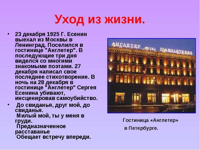 Уход из жизни. 23 декабря 1925 Г. Есенин выехал из Москвы в Ленинград. Посели...