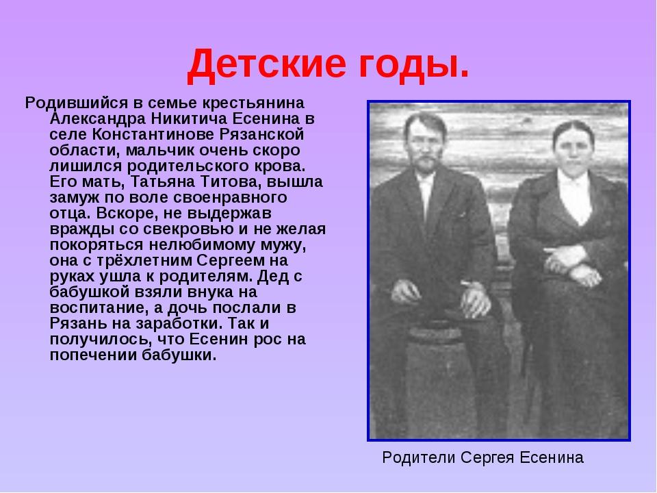 Детские годы. Родившийся в семье крестьянина Александра Никитича Есенина в се...