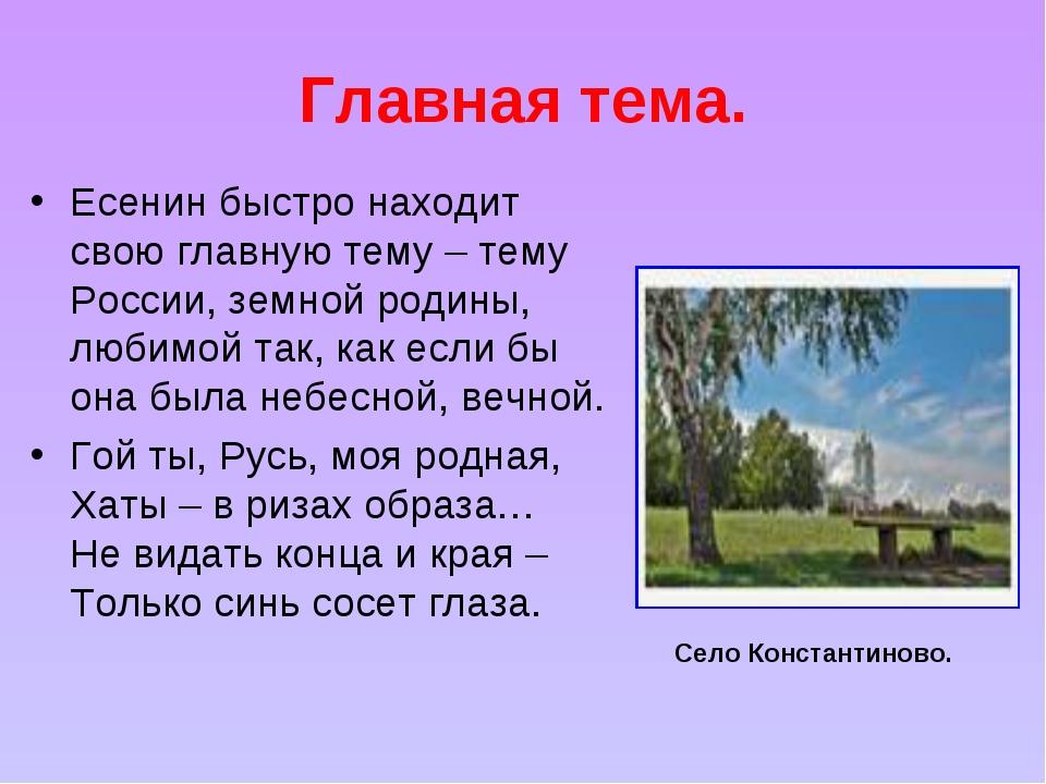 Главная тема. Есенин быстро находит свою главную тему – тему России, земной р...