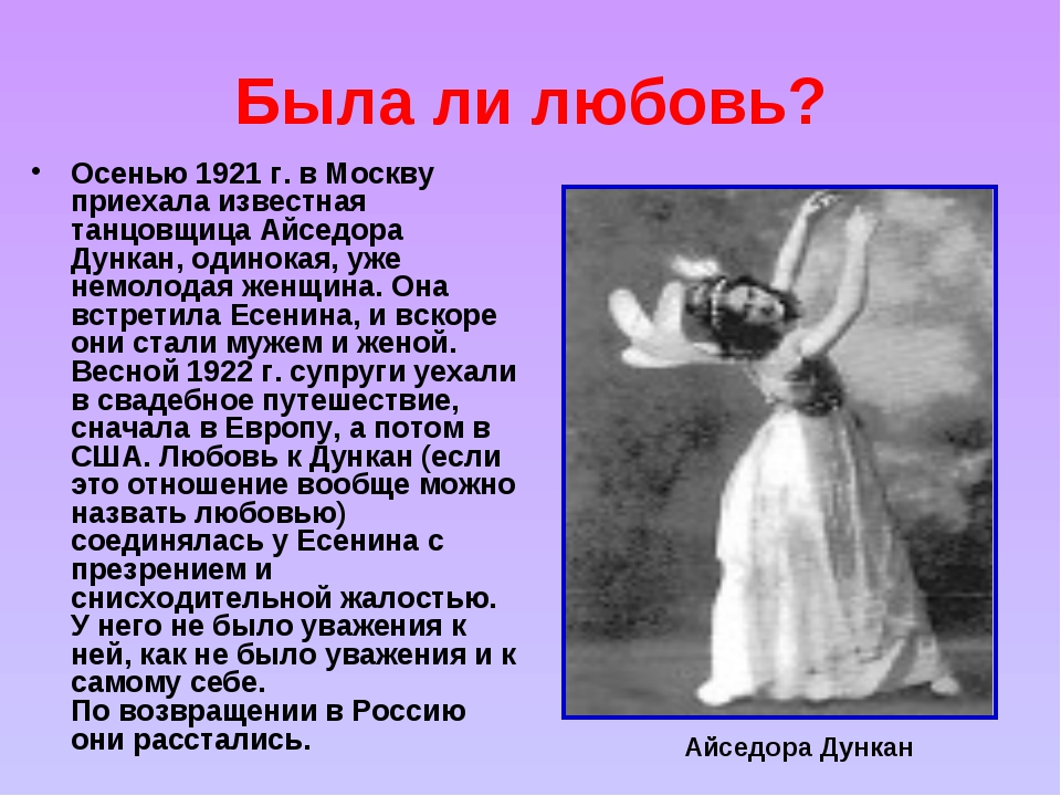 Была ли любовь? Осенью 1921 г. в Москву приехала известная танцовщица Айседор...