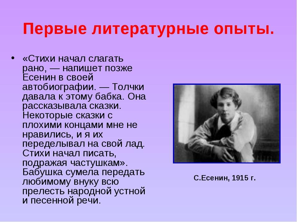 Первые литературные опыты. «Стихи начал слагать рано, — напишет позже Есенин...