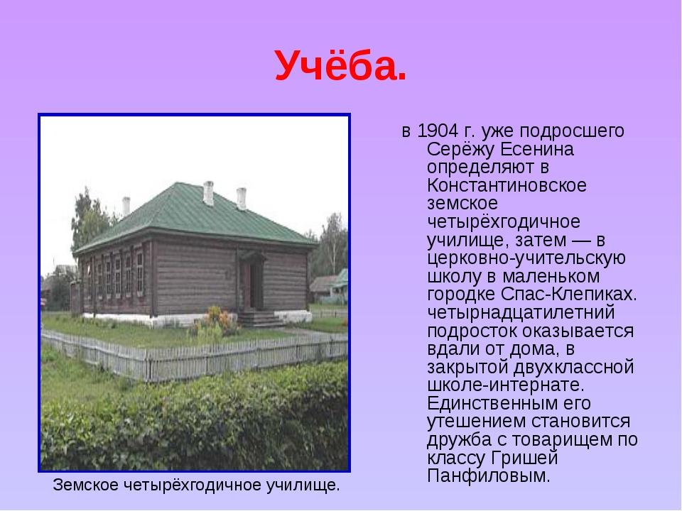 Учёба. в 1904 г. уже подросшего Серёжу Есенина определяют в Константиновское...