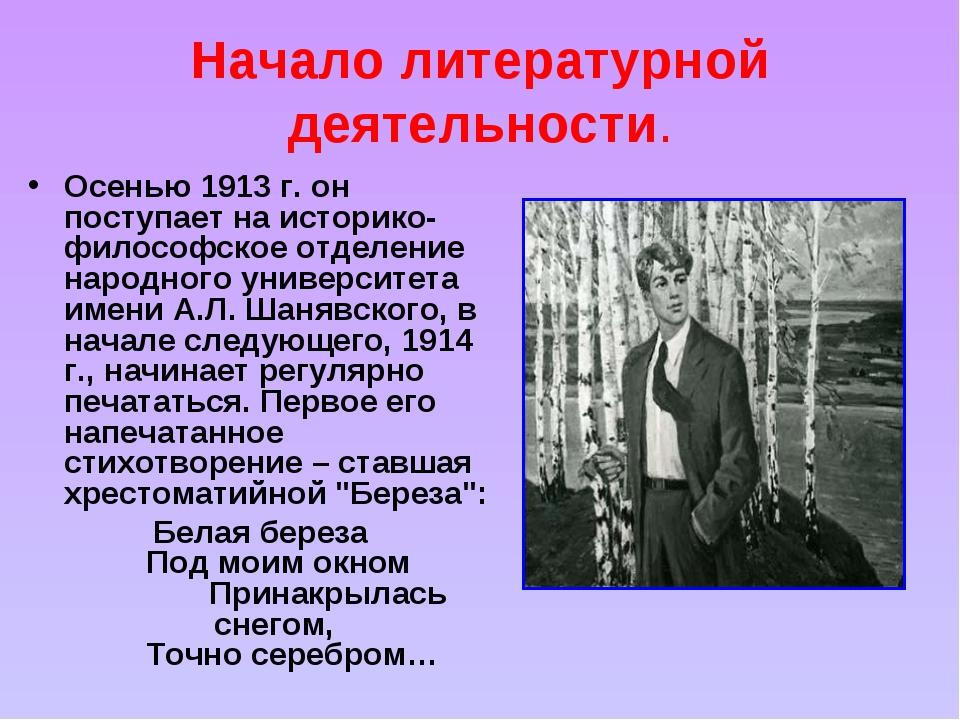 Начало литературной деятельности. Осенью 1913 г. он поступает на историко-фил...