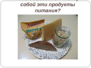 Что объединяет между собой эти продукты питания?