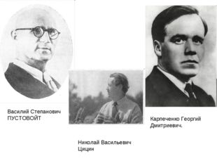 Василий Степанович ПУСТОВОЙТ Карпеченко Георгий Дмитриевич. Николай Васильеви