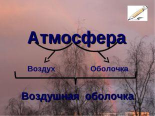 Атмосфера Воздух Оболочка Воздушная оболочка