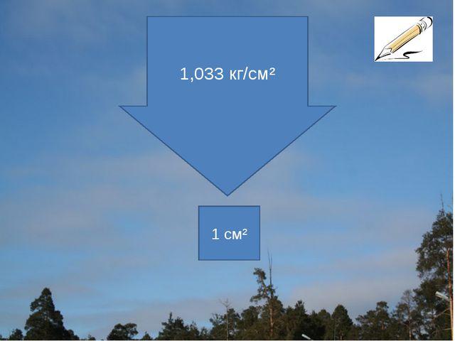 Газы, входящие в состав воздуха, обладая определенной плотностью, оказывают н...