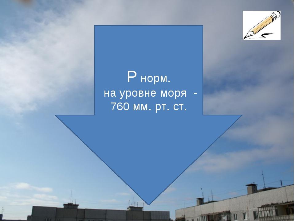 Р норм. на уровне моря - 760 мм. рт. ст.