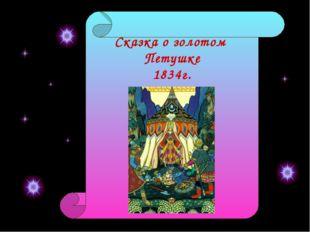 Сказка о золотом Петушке 1834г.