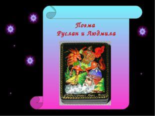 Поэма Руслан и Людмила