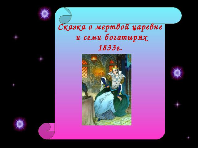 Сказка о мертвой царевне и семи богатырях 1833г.