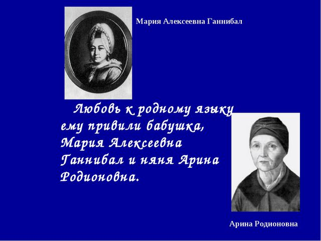 Любовь к родному языку ему привили бабушка, Мария Алексеевна Ганнибал и няня...