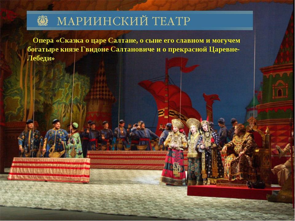 Опера «Сказка о царе Салтане, о сыне его славном и могучем богатыре князе Гв...