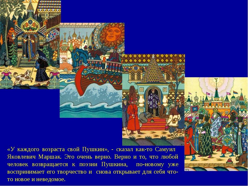 «У каждого возраста свой Пушкин», - сказал как-то Самуил Яковлевич Маршак. Эт...