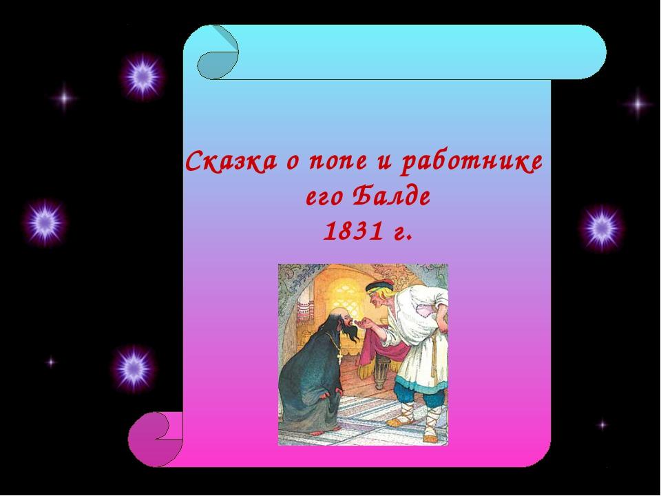 Сказка о попе и работнике его Балде 1831 г.