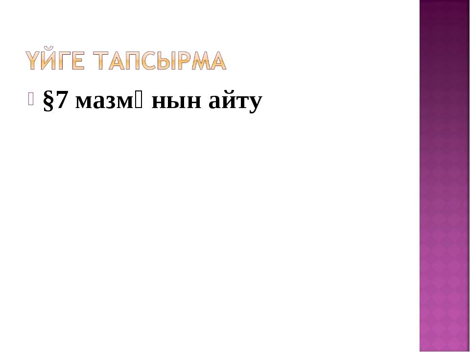 §7 мазмұнын айту