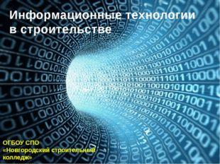 Информационные технологии в строительстве ОГБОУ СПО «Новгородский строительны