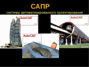 САПР системы автоматизированного проектирования