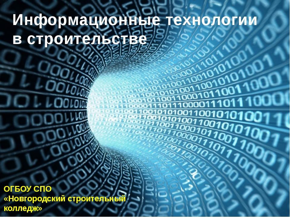 Информационные технологии в строительстве ОГБОУ СПО «Новгородский строительны...