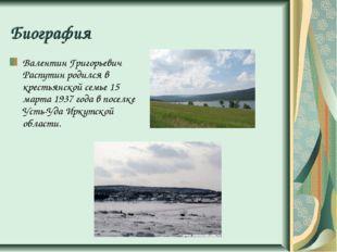 Биография Валентин Григорьевич Распутин родился в крестьянской семье 15 марта