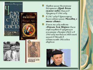 Первая книга Валентина Распутина «Край возле самого неба» вышла в Иркутске в