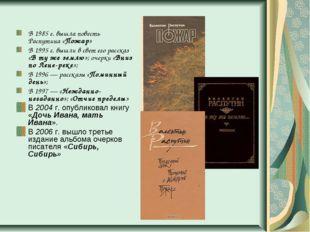 В 1985г. вышла повесть Распутина «Пожар» В 1995г. вышли в свет его рассказ