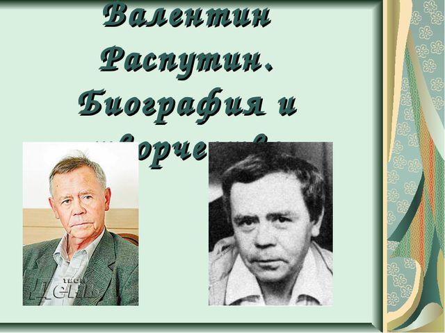 Валентин Распутин. Биография и творчество