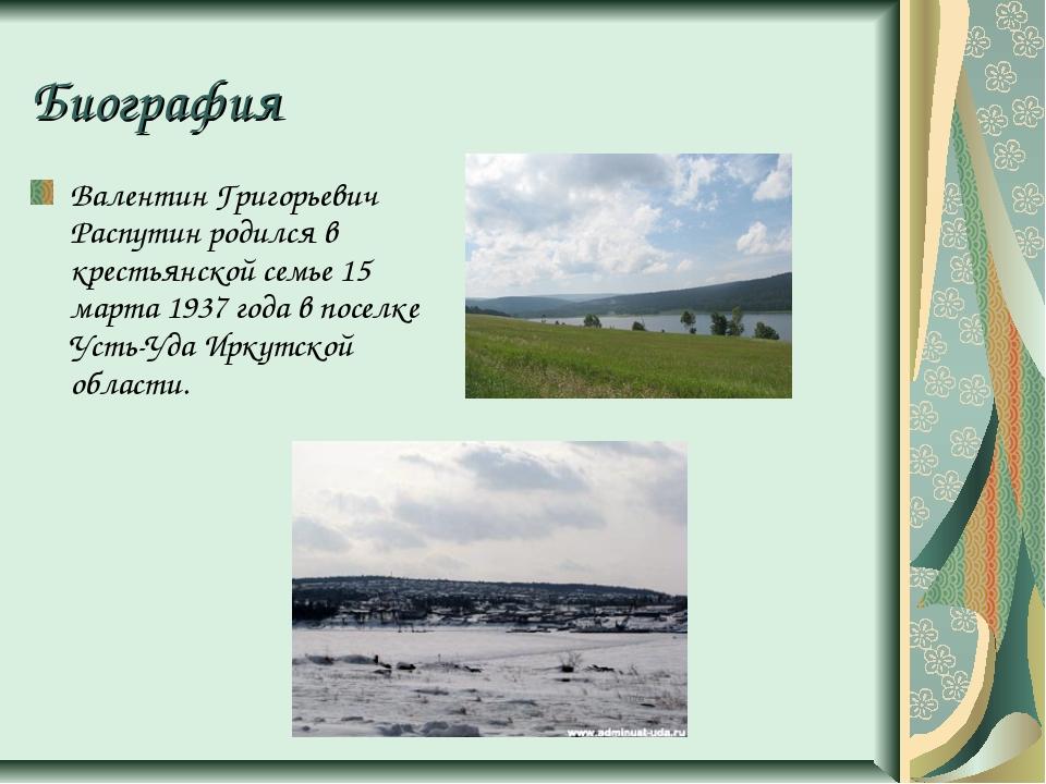 Биография Валентин Григорьевич Распутин родился в крестьянской семье 15 марта...