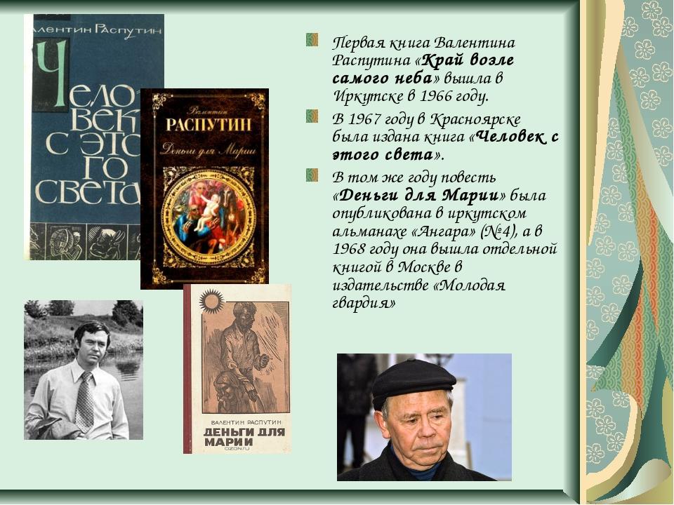 Первая книга Валентина Распутина «Край возле самого неба» вышла в Иркутске в...