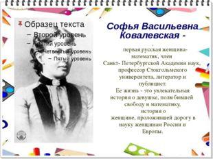 Софья Васильевна Ковалевская - первая русская женщина- математик, член Санкт-
