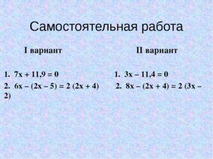 Самостоятельная работа I вариант II вариант 1. 7x + 11,9 = 0 1. 3x – 11,4 = 0