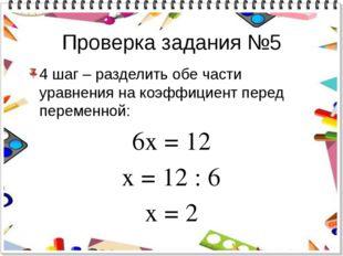 Проверка задания №5 4 шаг – разделить обе части уравнения на коэффициент пере