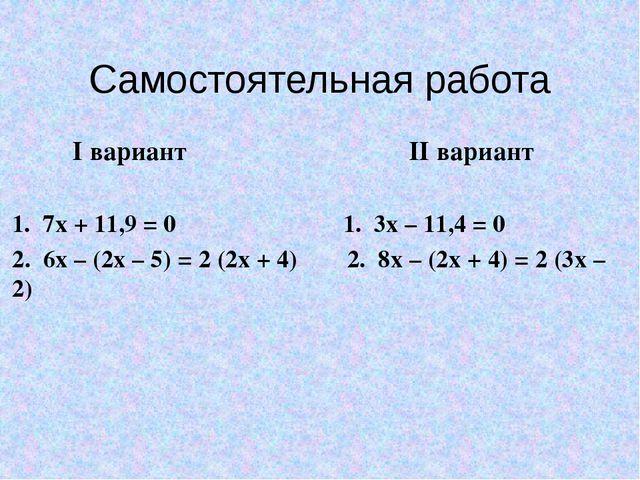 Самостоятельная работа I вариант II вариант 1. 7x + 11,9 = 0 1. 3x – 11,4 = 0...