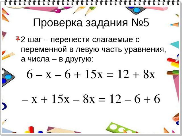 Проверка задания №5 2 шаг – перенести слагаемые с переменной в левую часть ур...