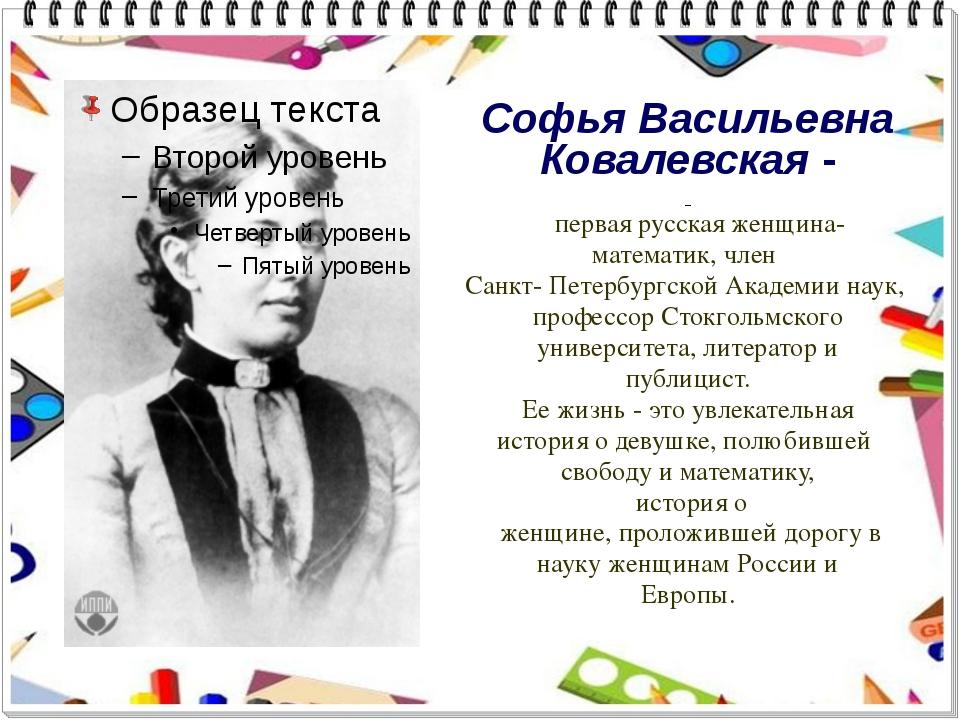 Софья Васильевна Ковалевская - первая русская женщина- математик, член Санкт-...