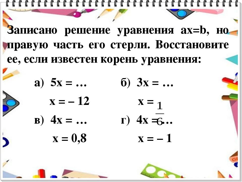 Записано решение уравнения ax=b, но правую часть его стерли. Восстановите ее,...