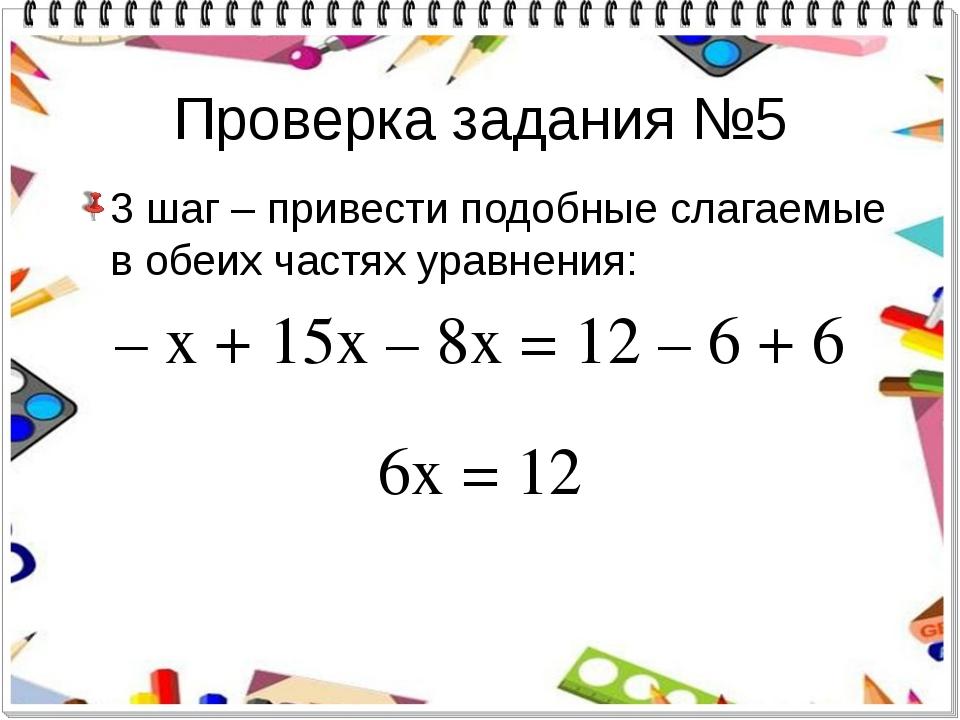 Проверка задания №5 3 шаг – привести подобные слагаемые в обеих частях уравне...