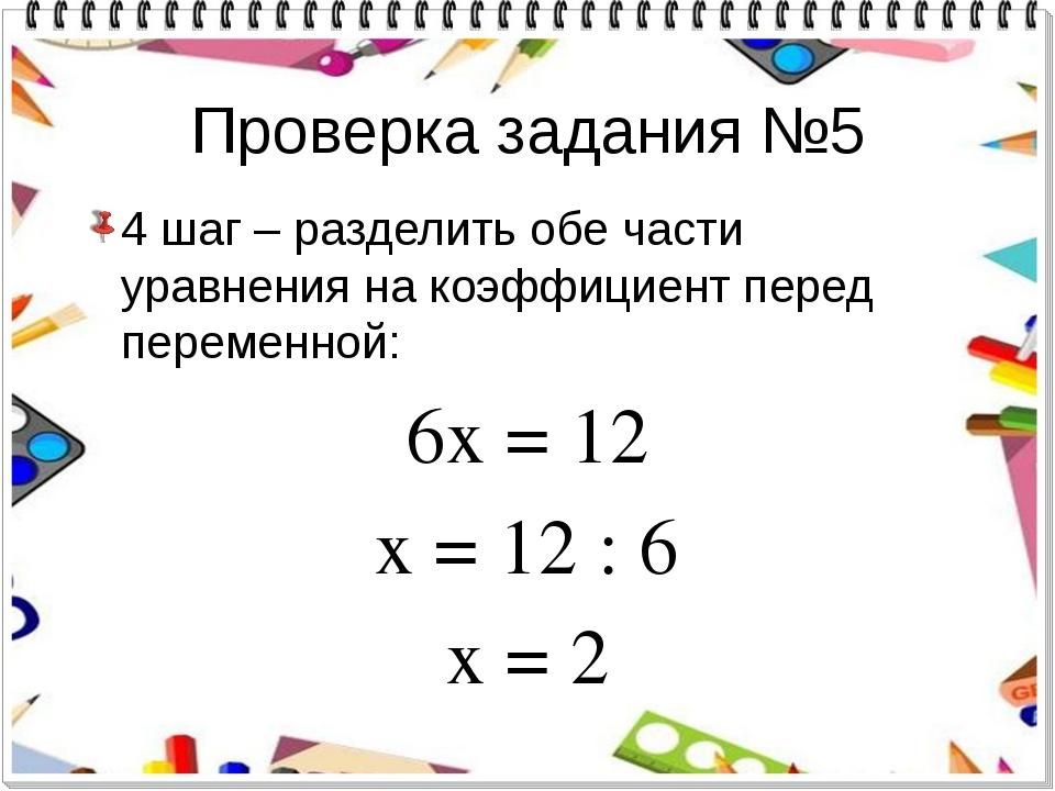 Проверка задания №5 4 шаг – разделить обе части уравнения на коэффициент пере...