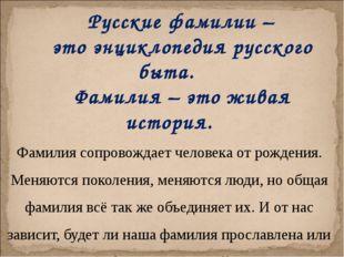 Русские фамилии – это энциклопедия русского быта. Фамилия – это живая истори