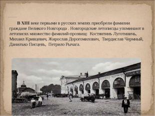 В XIII веке первыми в русских землях приобрели фамилии граждане Великого Новг