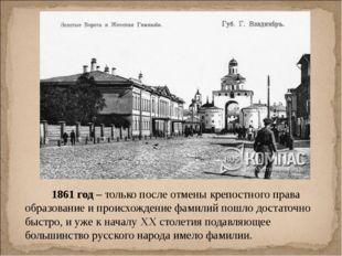 1861 год – только после отмены крепостного права образование и происхождение