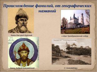 Происхождение фамилий, от географических названий Князь Василий Шуйский г.Шуя