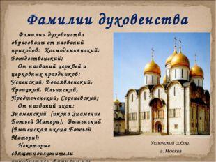 Фамилии духовенства Успенский собор, г. Москва Фамилии духовенства образованы