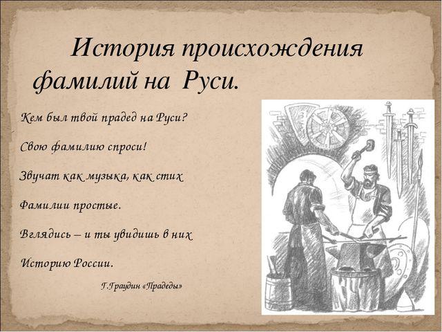 Кем был твой прадед на Руси? Свою фамилию спроси! Звучат как музыка, как стих...