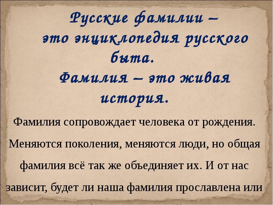 Русские фамилии – это энциклопедия русского быта. Фамилия – это живая истори...